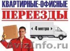 .Сами грузим Сами возим Грузчики - Изображение #1, Объявление #553532