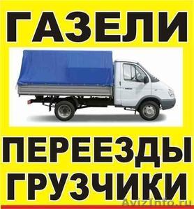 Сами грузим Сами возим Автотранспорт - Изображение #1, Объявление #553526