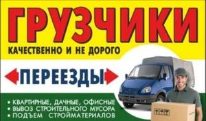 Услуги грузчиков в Красноярске - Изображение #1, Объявление #1652426