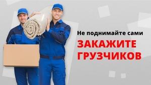 Грузчики не дорого в Красноярске - Изображение #1, Объявление #1152942