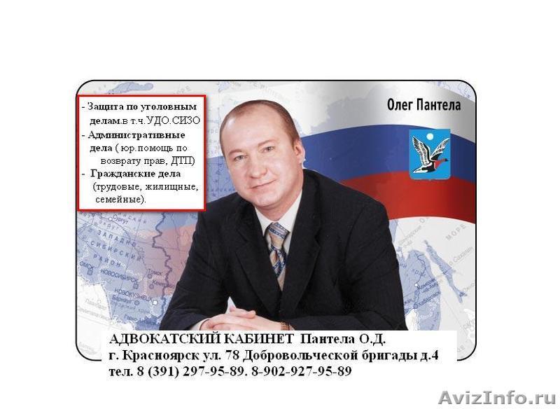 адвокаты по уголовным делам в красноярске отзывы пробиться