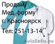 Продам медицинскую форму (халат и штаны) в Красноярске