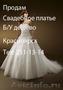 Продам свадебное платье в Красноярске