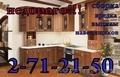 Установка кухонь под ключ.2-71-21-50. НЕДОРОГО !!!