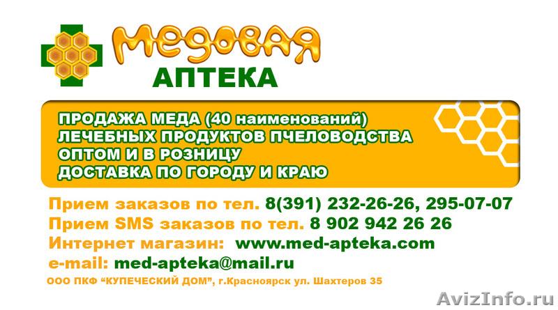 Аптека С Доставкой Москва