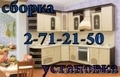 Упаковка мебели.Сборка-разборка, установка мебели.2-71-21-50. НЕДОРОГО. ГАРАНТИЯ