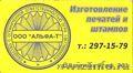 Юридические и бухгалтерские услугу - Альфа-Т