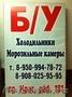 Холодильники БУ от 800 на КРАС РАБЕ 181