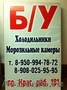 Продажа бу холодильников на КРАС РАБЕ 181