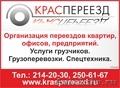 Переезды. Грузовое такси. Услуги грузчиков в Красноярске. Переезды.