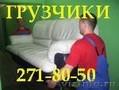 Грузчики, Грузовое Такси 271-80-50 НЕ дорого!!