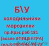 Холодильники Б\У от 900 на КРАС РАБЕ 181
