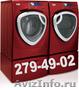 Ремонт стиральных машин автоматов.279-49-02