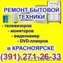 Видеонаблюдение для красноярцев