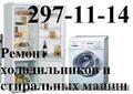 297-11-14 Качественный ремонт холодильников и стиральных машин