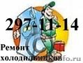 Срочный ремонт холодильников на дому по доступным ценам 297-11-14