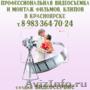 Видеосъемка профессионально: свадьбы,  банкеты,  выпускные,  дет.сады,  и др.