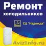 Ремонт холодильников в Красноярске с выездом на дом. Гарантия на услуги 1 год.