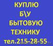 Куплю Б\У и НОВУЮ бытовую технику 215-28-55