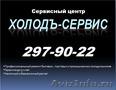 297-90-22** Ремонт холодильников от бытовых до промышленных. Честные цены