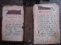 Библия 1734 года - Изображение #4, Объявление #676286