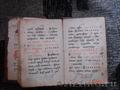Библия 1734 года - Изображение #5, Объявление #676286