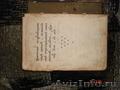 Библия 1734 года - Изображение #3, Объявление #676286