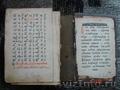 Библия 1734 года - Изображение #2, Объявление #676286