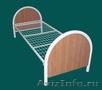 кровати металлические, кровати одноярусные и двухъярусные для турбаз, общежитий - Изображение #6, Объявление #695598