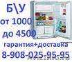 БУ холодильник бирюса недорого
