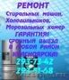 293-73-42 РЕМОНТ СТИРАЛЬНЫХ МАШИН,  ХОЛОДИЛЬНИКОВ,  МОРОЗИЛЬНЫХ КАМЕР!