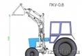 Погрузчик фронтальный ПКУ-0,8 для трактора Беларус 82.1 - Изображение #4, Объявление #739303