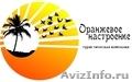 Оранжевое Настроение,  туристическая компания