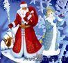 Подарите детям Новогодний сюрприз. Дед мороз и Снегурочка.
