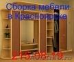 СБОРКА МЕБЕЛИ  215-08-19