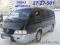 микроавтобус-заказ аренда услуги