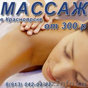 eroticheskiy-massazh-v-krasnoyarske-obyavleniya