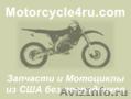 Запчасти для мотоциклов из США Красноярск