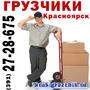 Грузчики Красноярск,  квартирный переезд (391) 27-28-675