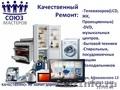 Ремонт стиральных машин на дому. Красноярск