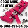 Разработка и продвижение сайтов в Красноярске (391) 271-07-35