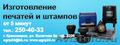 Изготовление печатей и штампов Красноярск