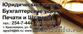 Юридические и бухгалтерские услуги,  изготовление печатей и штампов в Красноярске