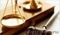 Юридическая помощь Бизнесу и Населению