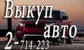 Скупка колес,  резины,  литых дисков в  Красноярске.
