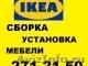 IKEA сборка мебели, установка кухонь. 271-21-50. Профессионально! НЕДОРОГО!
