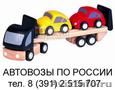 Перевозки автомобилей по России автовозами