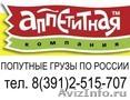 Попутный груз,  Попутный транспорт. Грузоперевозки по России.