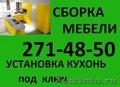 СБОРКА МЕБЕЛИ! УСТАНОВКА КУХОНЬ.271-48-50. НЕДОРОГО!!!