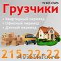 Грузчики в Красноярске 215-22-22